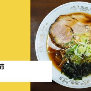 煮干し中華専門店 つじ製麺所 青森市の営業時間とメニューを紹介!