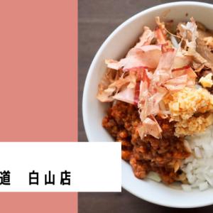 【宅麺.com】俺の生きる道 白山店 ラーメン汁なし ver(味付け脂付き)を紹介!