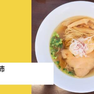 麺屋 碁飯 名取市の営業時間・メニューを紹介!