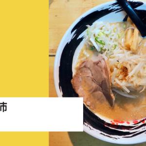 麺屋 だいず 仙台市宮城野区の営業時間とメニューを紹介!