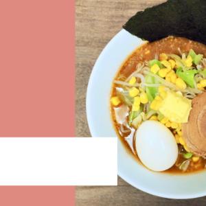 【宅麺.com】らーめんダイニング ど・みそ 特みそこってりを紹介!