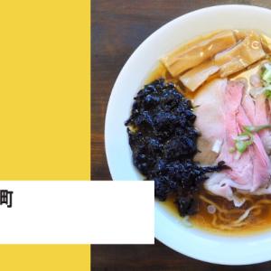 麺や 猪鹿蝶 庄内町の営業時間・メニューを紹介!