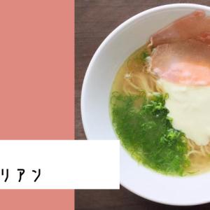 【宅麺.com】ドゥエイタリアン らぁ麺フロマージュを紹介!