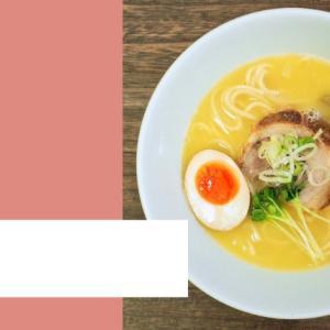 【宅麺.com】ラーメン にっこう 鶏白湯塩ラーメンを紹介!