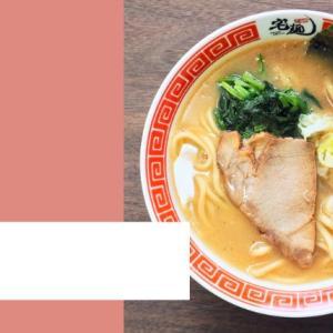 【宅麺.com】家系ラーメン 藤澤家 ラーメンを紹介!