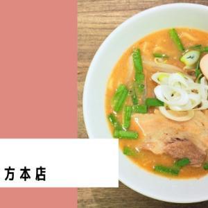 【宅麺.com】豚骨味噌ラーメンじゃぐら 野方本店 極濃豚骨みそラーメンを紹介!