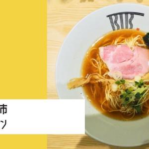 自家製麺 ビブグルメン 仙台市青葉区の営業時間・メニューを紹介!