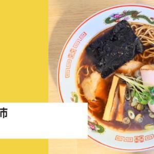 中華そば くろすけ 福島市の営業時間とメニューを紹介!