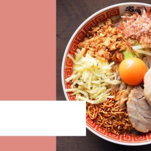 【宅麺.com】ラーメン 武丸 まぜそばを紹介!