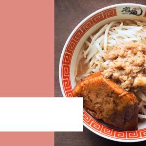 【宅麺.com】 中華蕎麦 ひろた 極中華蕎麦 を紹介!