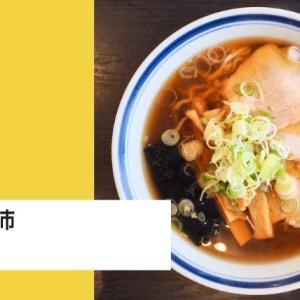 中華そば屋 馬場 酒田市の営業時間・メニューを紹介!