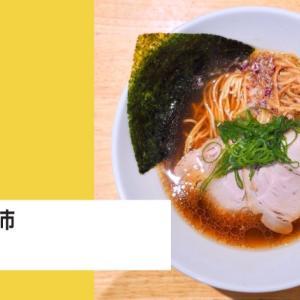 ラーメン シロクロ 秋田市の営業時間とメニューを紹介!