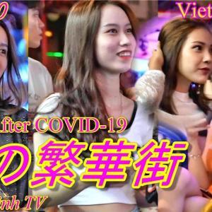 ベトナムの歓楽街 最新動画2020年5月末