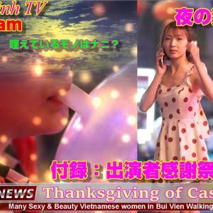 ベトナム 🇻🇳 動画出演者レギュラー陣の感謝祭