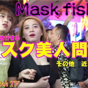 🇻🇳 現状報告とコロナ禍に流行するマスク美人問題