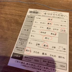 ラーメン屋「一蘭」のこだわりシート!味の変化