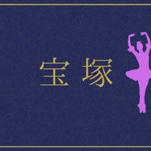 一般発売先着情報 宝塚バウホール 宝塚歌劇 星組 音楽奇譚『龍の宮(たつのみや)物語』 (チケットぴあ 一般発売)