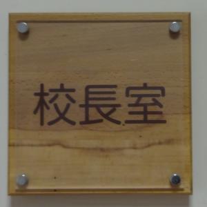 校長室には、胡蝶蘭(こうちょうらん)!「おもしろ笑楽校探検!」(バーチャル学校探検編)