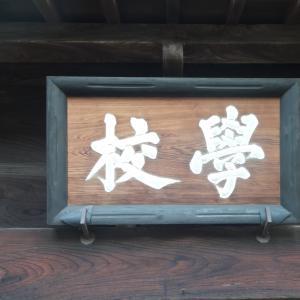 県外移動解除!日本最古の学校「日本遺産認定!史跡足利学校」訪問!めざせ!世界遺産!
