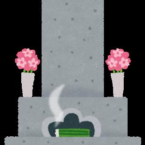 ~本家の嫁。お墓の問題。~