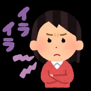 ★☆イライラ☆彡