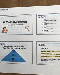 活動報告「子どもの成長に合わせた関わり方」