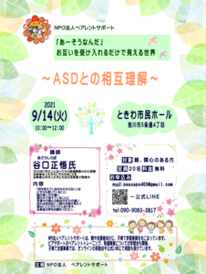 9月14日「ASDとの相互理解」講演会~