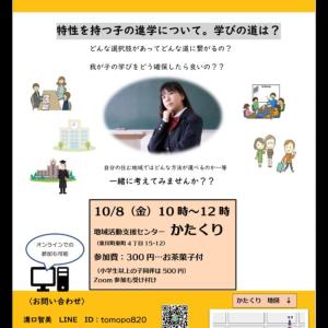 東川「発達の気になる子を支える親の交流会」