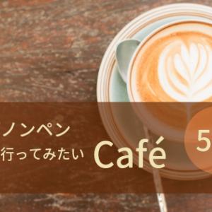 【プノンペン】一度は行ってみたいカフェ5選