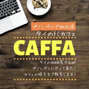 第一号店タイ➡プノンペンのお洒落FCカフェCAFFA