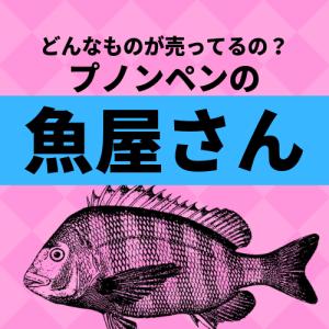 【プノンペンの人気スーパー】魚屋さんを覗いてみた。