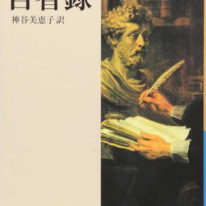 村田諒太と自省録|未来は自分の主観から学ばない