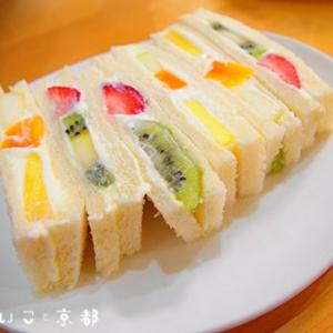 私的フルーツサンドNo1は京都ヤオイソの意外な果物を使ったサンドイッチ