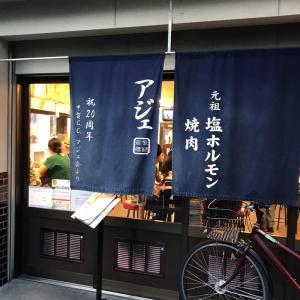 京都の人気焼肉店アジェ、限定のお刺身がある火曜と金曜が狙い目!!