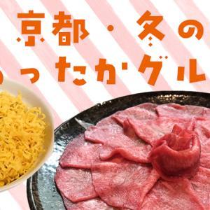 鴨、牛タン、もつ鍋etc.冬の京都で食べたいあったかお鍋&お料理5
