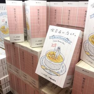 東京駅グランスタのお土産ならHanakoの喫茶店に恋してがオススメ