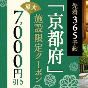 いつから旅行OK?意識調査と早い者勝ち京都限定7000円クーポン