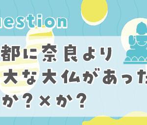 【突然ですがクイズです!!】京都に奈良より巨大な大仏があった。○か?×か?アンラッキー大仏の数奇な運命