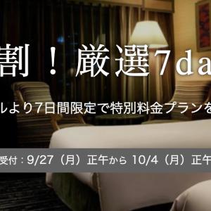 一休で2名1泊4,810円~&ポイント30倍!! 秋割&セレクションセール開催中!!