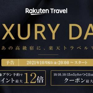 【10/8スタート】1万円オフクーポンも!!楽天トラベルのポイント最大12倍キャンペーン