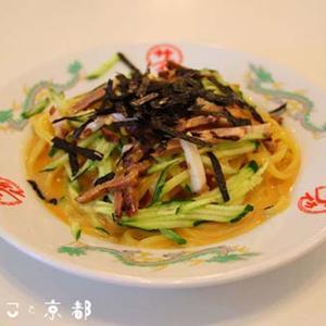 京都人は年中食べると噂の夏の定番B級グルメ『中華のサカイ』冷やし中華