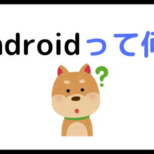 【OS】Androidとは何?意味やメリット/デメリットの特徴を紹介