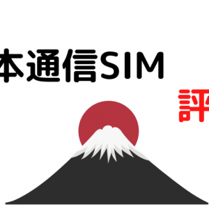日本通信SIMの評判(口コミ)は悪い?通信速度は遅い?