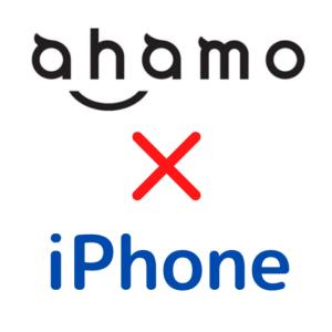 ドコモのahamoでiPhoneを使う方法!契約から設定まで解説【使える/使えない?】