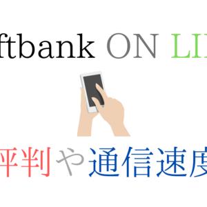 Softbank ON LINEの評判(口コミ)は悪い?通信速度は遅い?速い?【ソフトバンクの新ブランド】