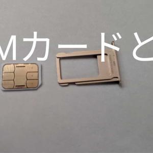 SIMカードとは?意味・格安SIM(MVNO)・種類