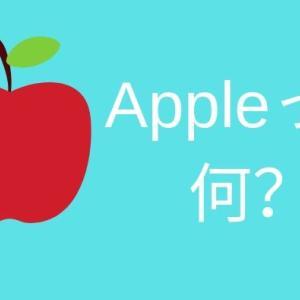 アップル(Apple)とは 意味、由来、歴代製品まとめ