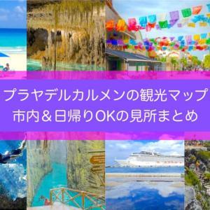 【プラヤデルカルメン観光マップ】見所+おすすめ日帰りスポット10選。