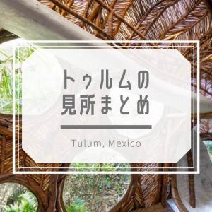 トゥルム観光でおすすめな見所9選。【おしゃれスポットが続々誕生!】
