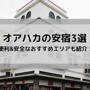 オアハカの安宿3選(厳選!)【便利&安全なおすすめエリアも紹介!】